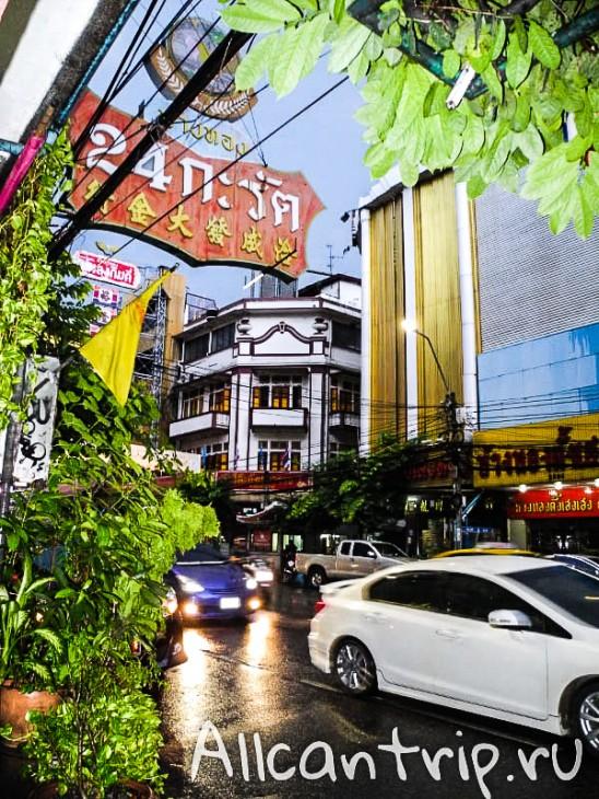 Чайна Таун в Бангкоке