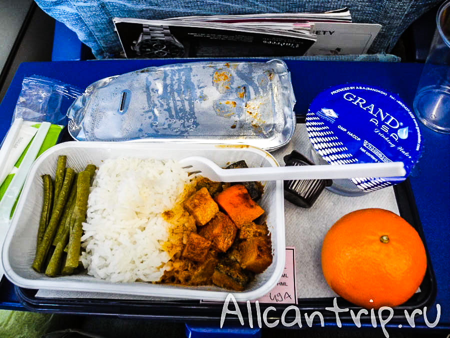 AVML in-flight meal