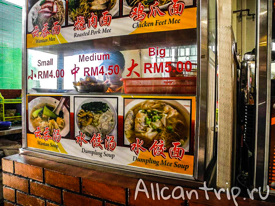 Цены на малайскую еду в фудкорте Кота-Бару