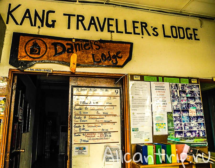 Kang traveller в Cameron highlands