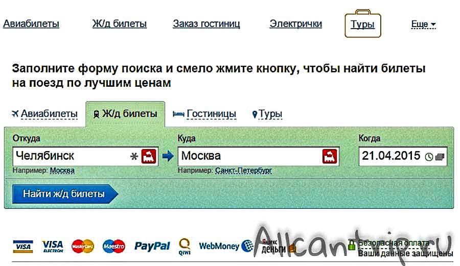 купить билет онлайн на туту