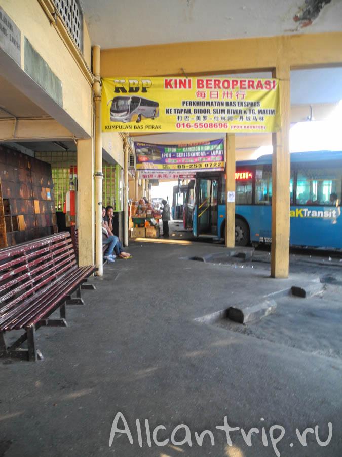 Автовокзал в Ипохе