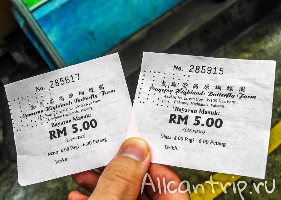 Билеты в Butterfly farm в Тана Рате