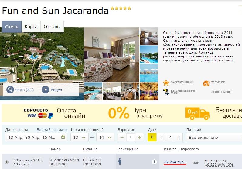 Fun and sun Jacaranda