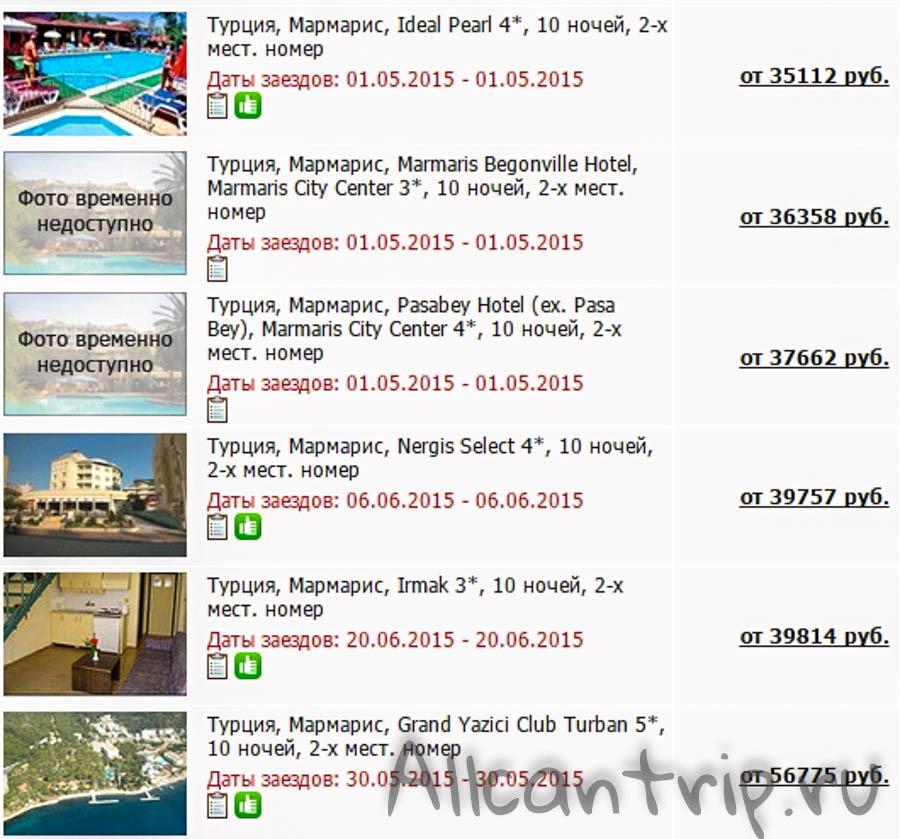 Туры в Мармарис