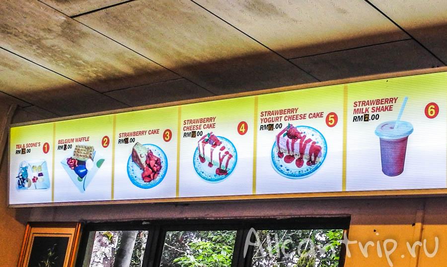 Где поесть клубнику в Малайзии