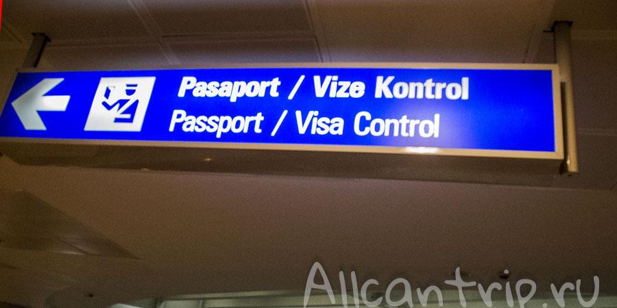 паспортный контроль в аэропорту анталии