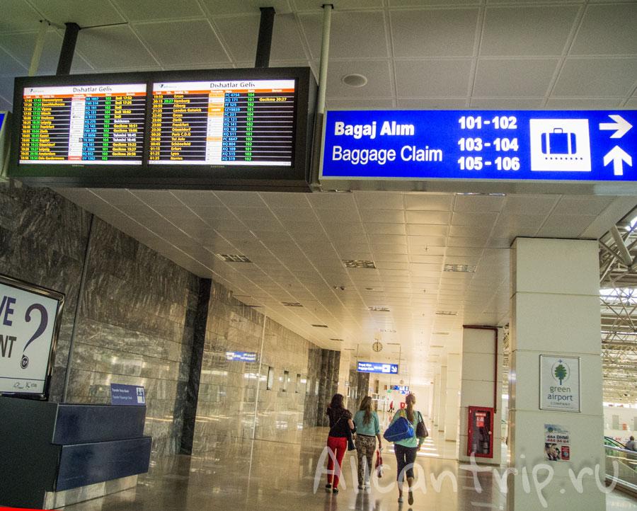 получение багажа в аэропорту анталии