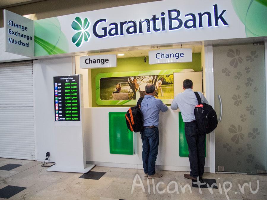 обмен валют в аэропорту анталии