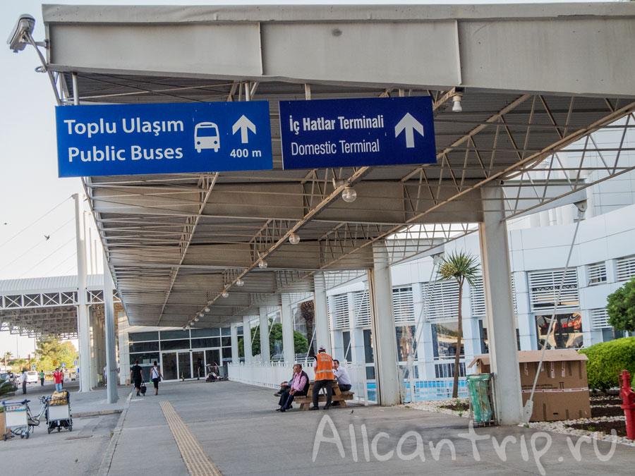 общественный транспорт в аэропорту анталии