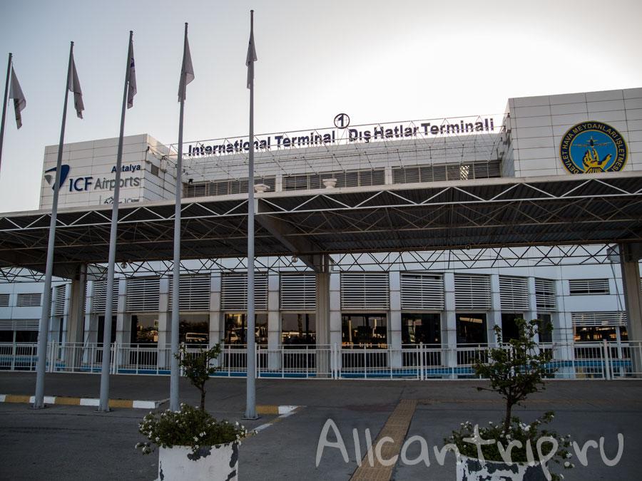 внутренний терминал в аэропорту анталии