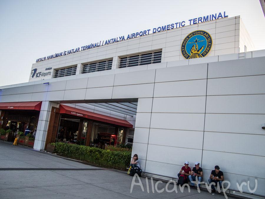в аэропорту анталии