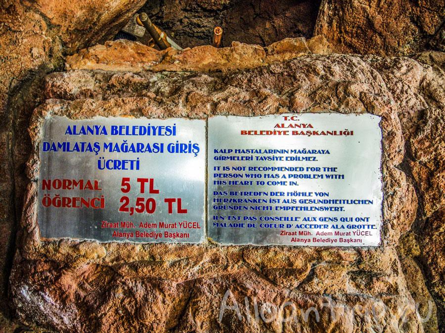 стоимость входа в пещеру алании