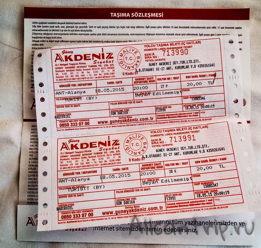 билеты на автобус анталия-алания