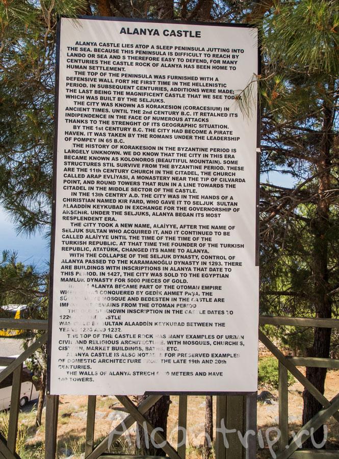 историческая справка о крепости Алании