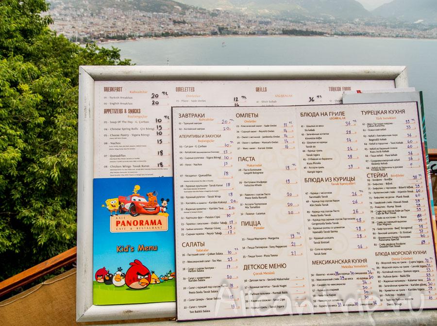 цены в кафе на горе Алании