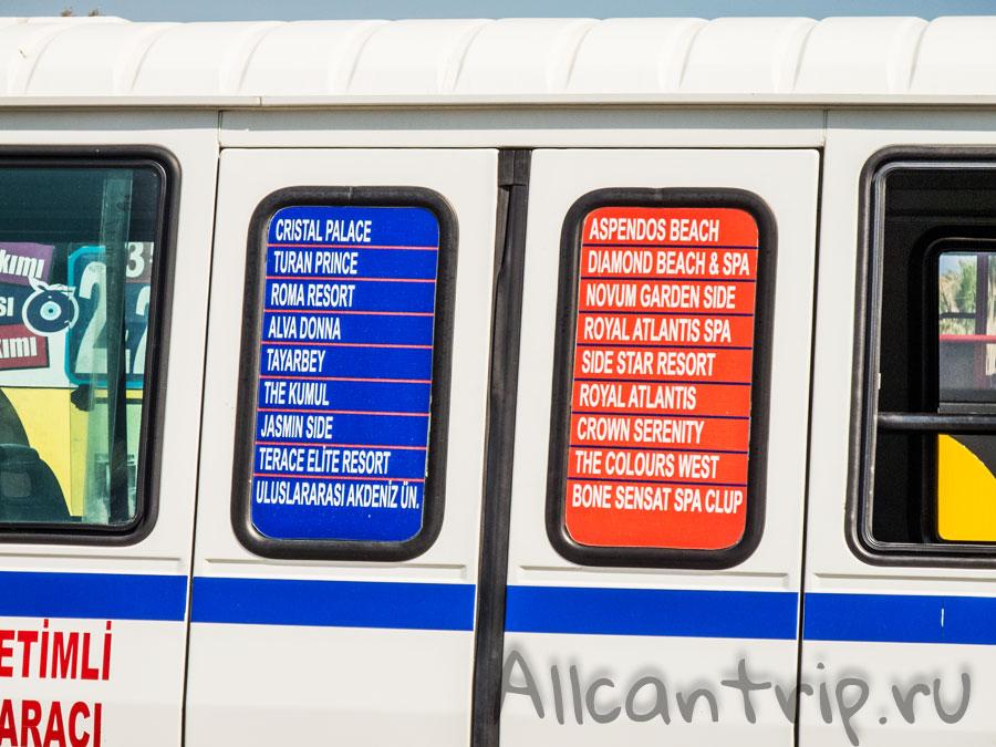 автобусы Сиде
