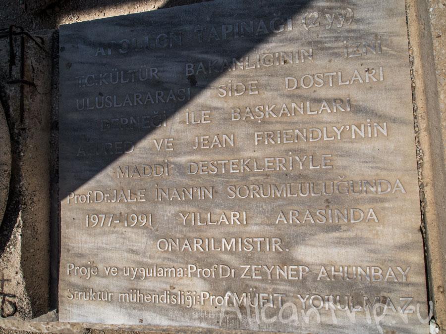Храм Аполлона и Афины в Сиде