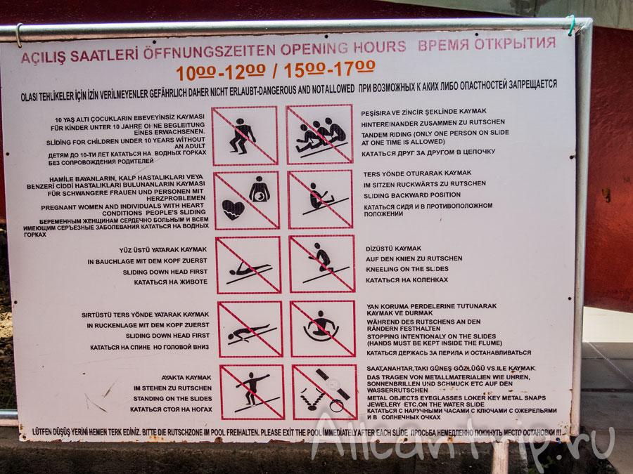 правила посещения водных горок в сиде