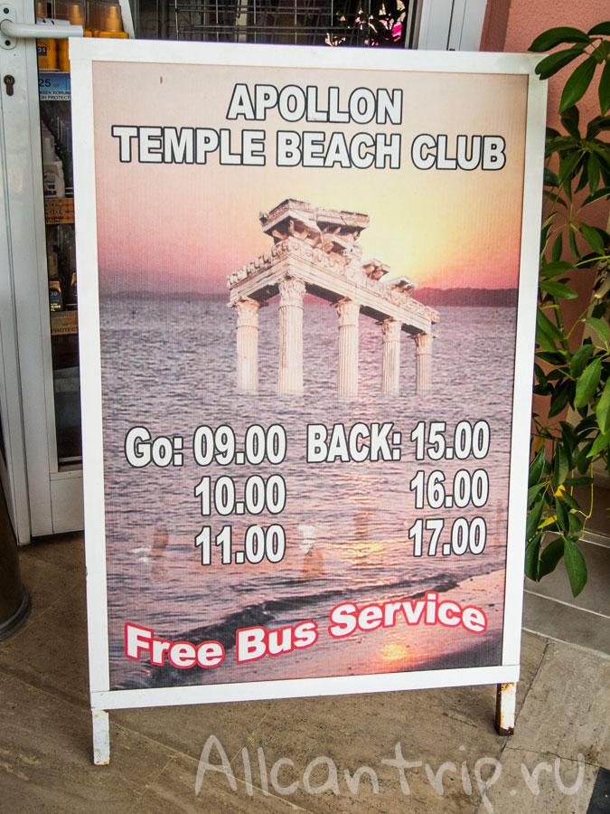автобус до пляжа от отеля в сиде расписание