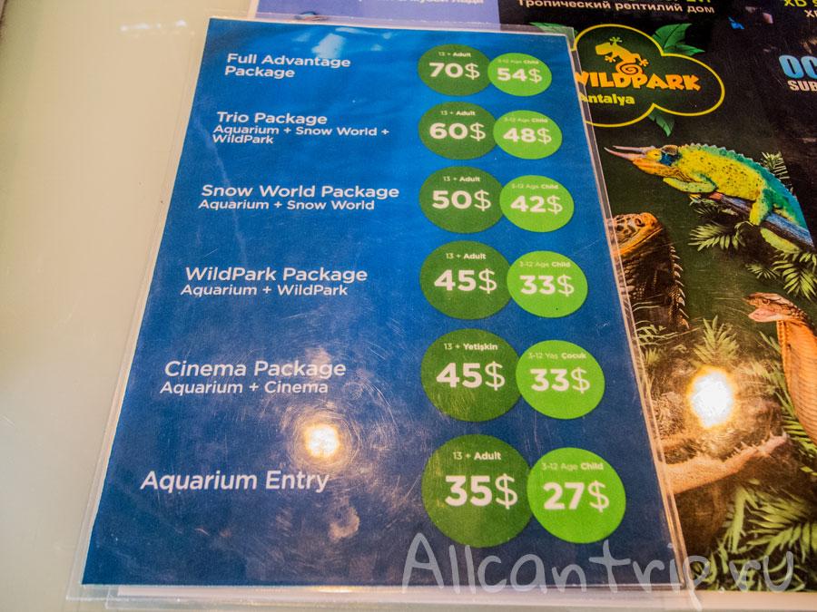 стоимость билета в океанариум Анталии