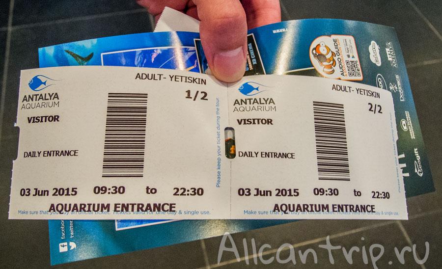 билета в Аквариум Анталии