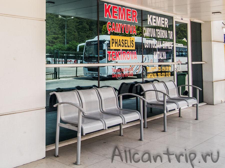 автовокзал Кемера