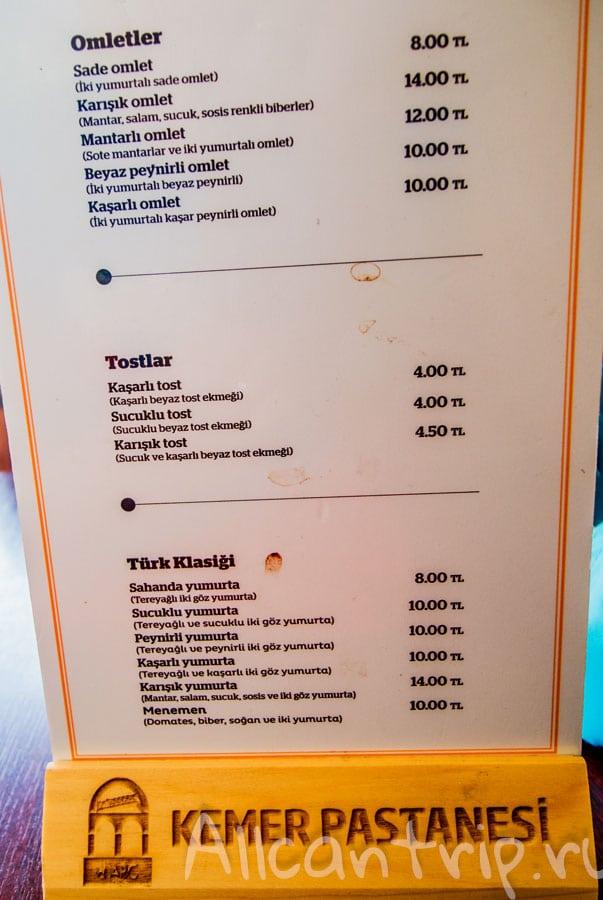 цены в кемере в кафе