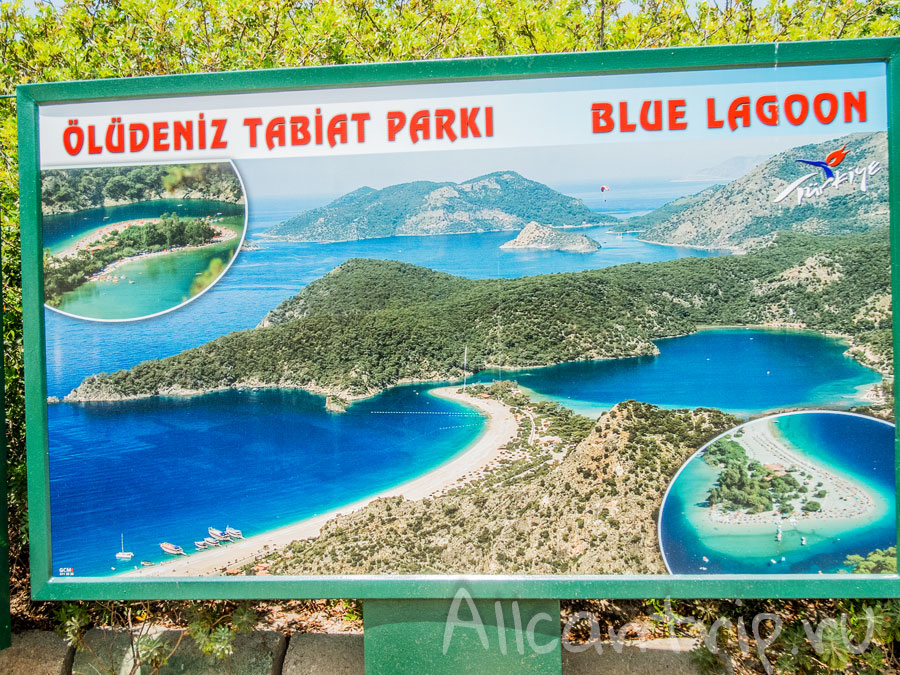 голубая лагуна олюдениз турция