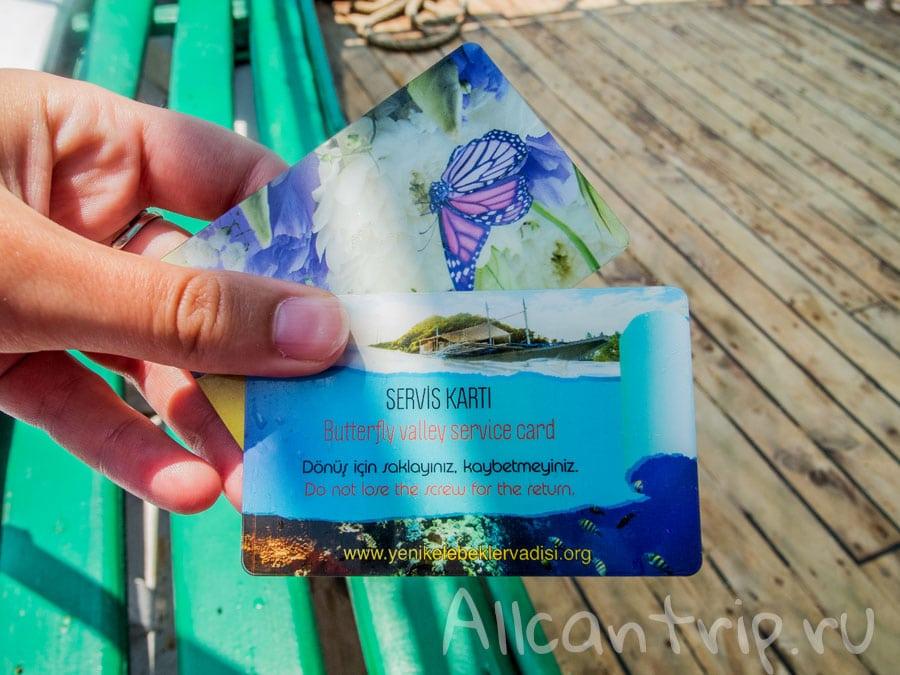 поездка в долину бабочек олюдениз
