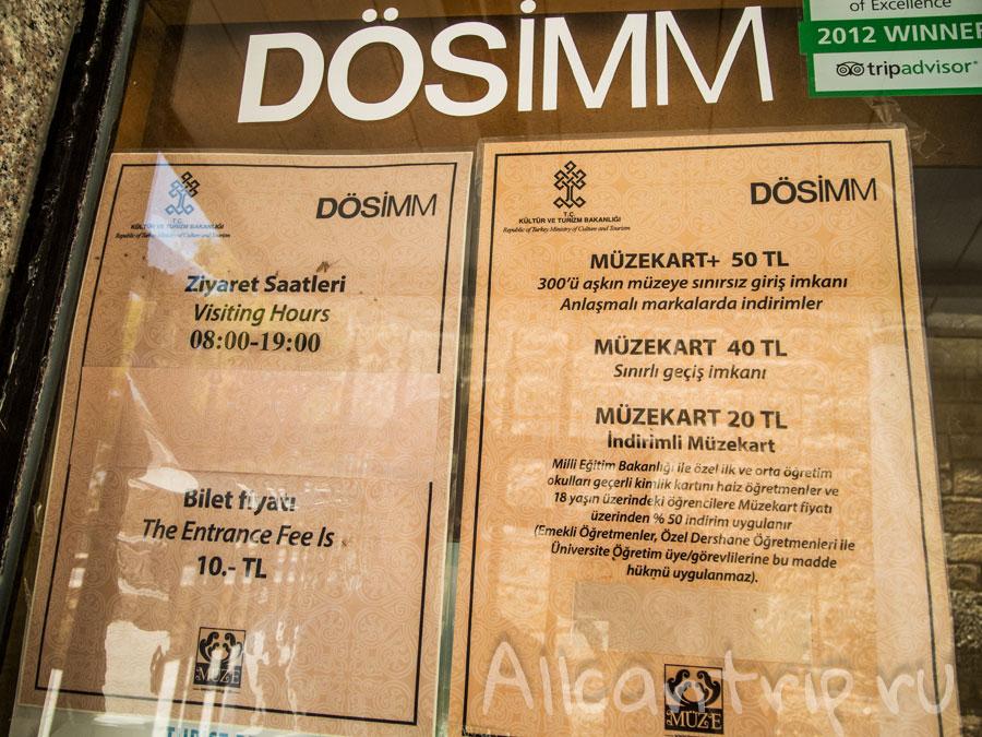 музейная карта Турции