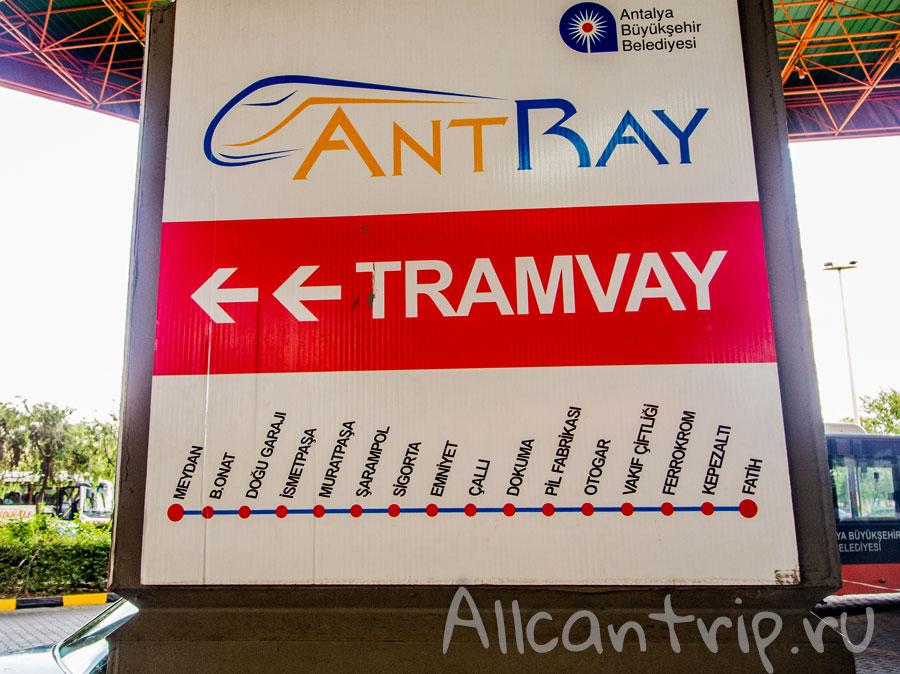 трамвай от автовокзала Анталии