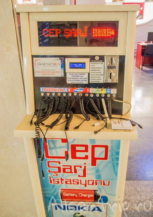 зарядка телефонов на автовокзале Анталии