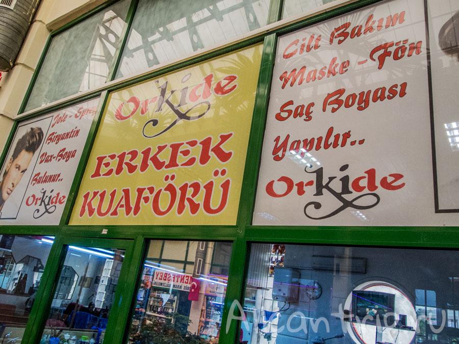 парикмахерская на автовокзале Анталии