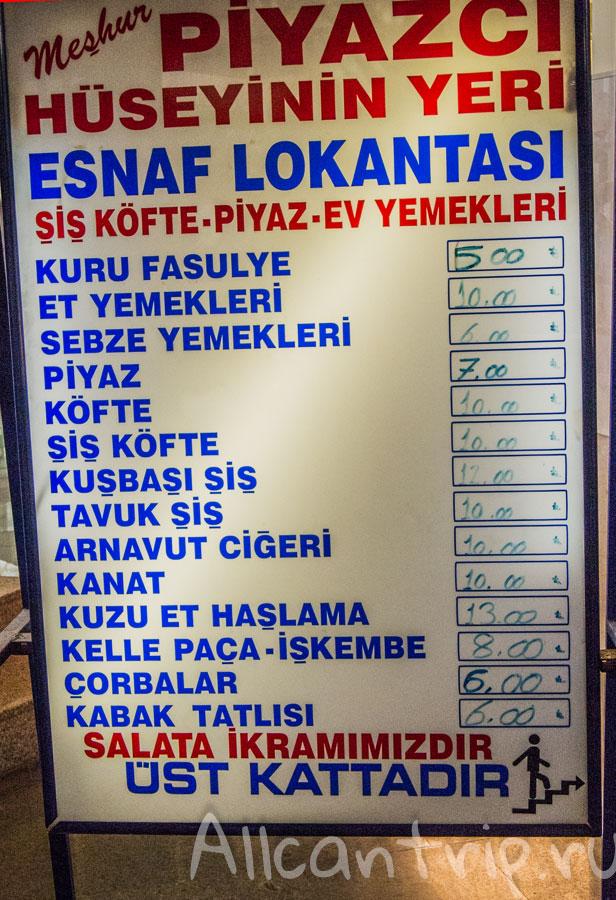 цены в кафе на автовокзале Анталии