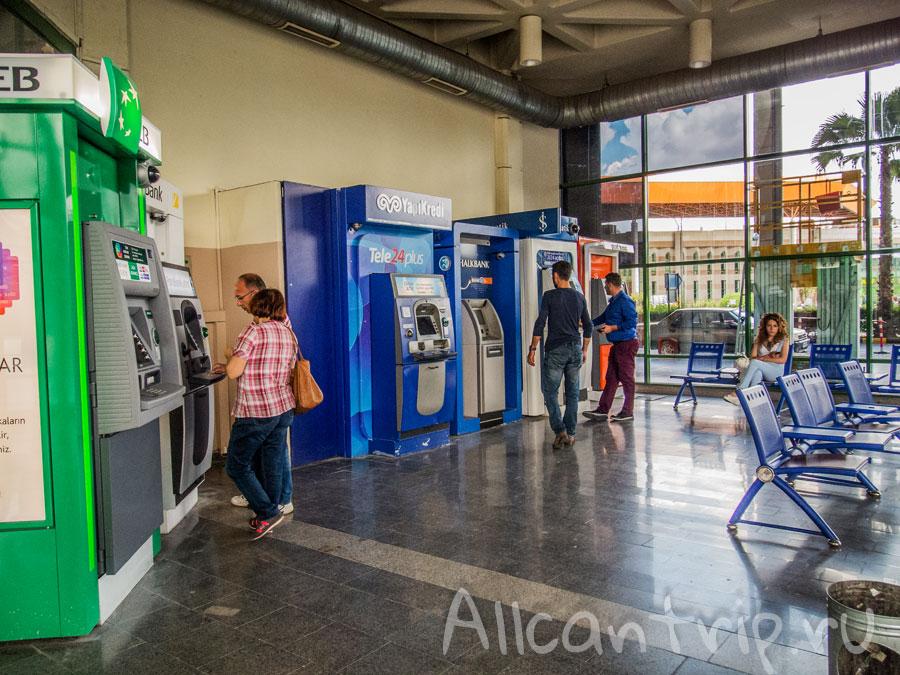 банкоматы на автовокзале Анталии