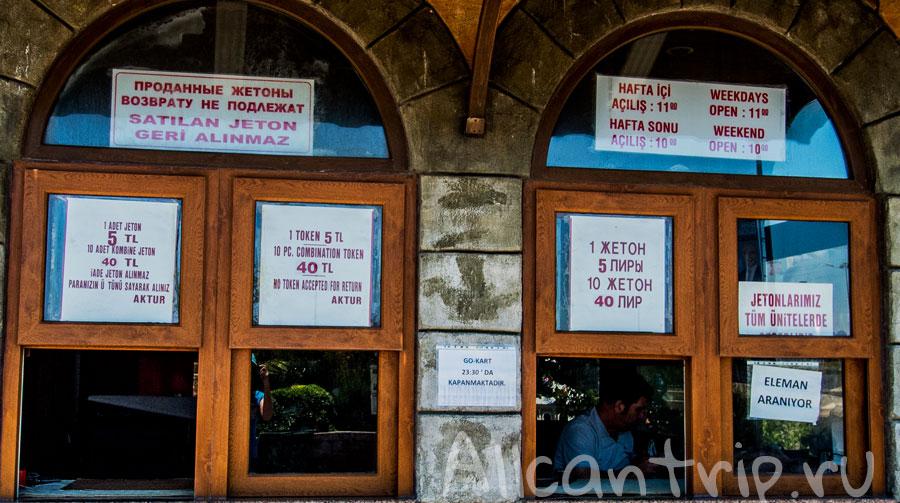 стоимость входа впарк развлечений в Анталии