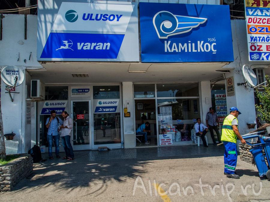автовокзал Бодрума