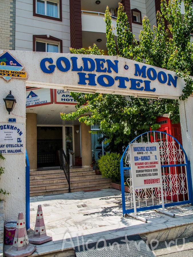 golden moon hotel в Кушадасы