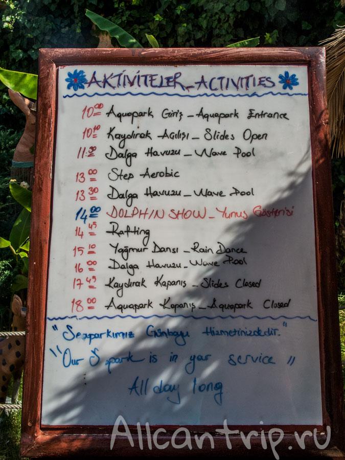 расписание в аквапарке Кушадасы