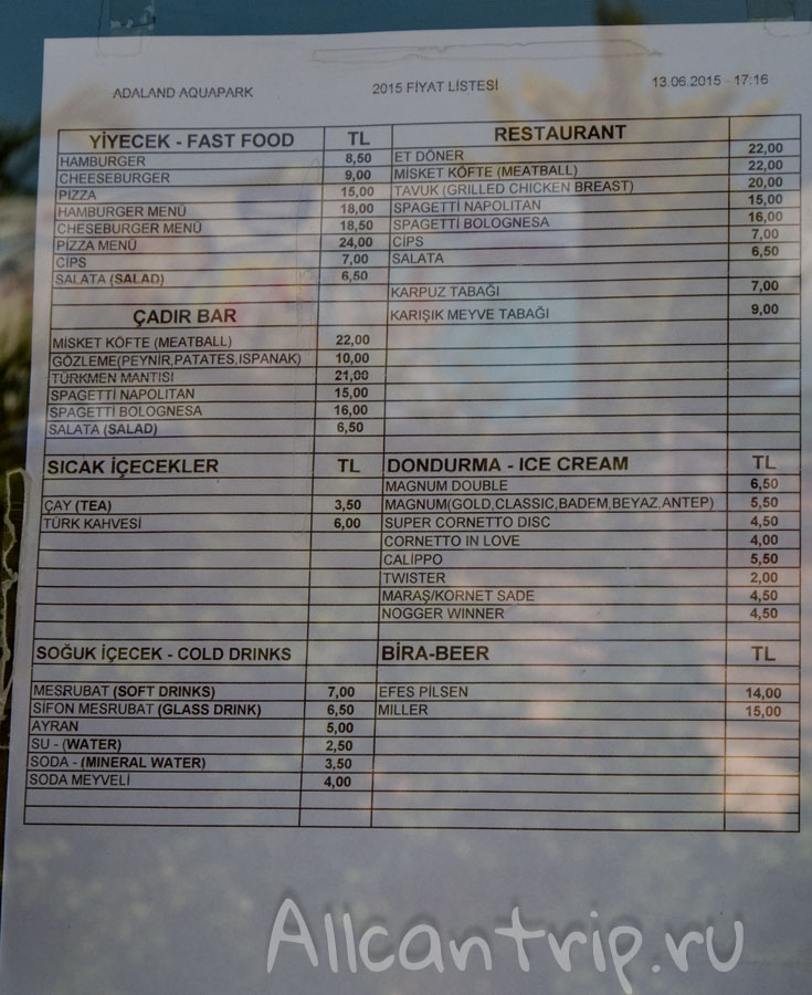 цены в аквапарке адалэнд Кушадасы