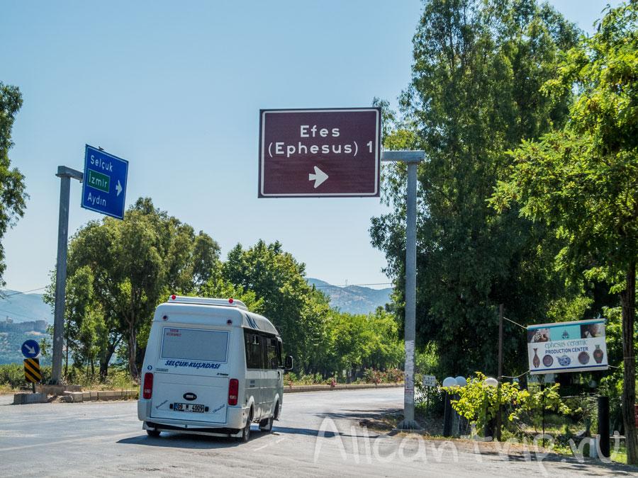 дорога до Эфеса
