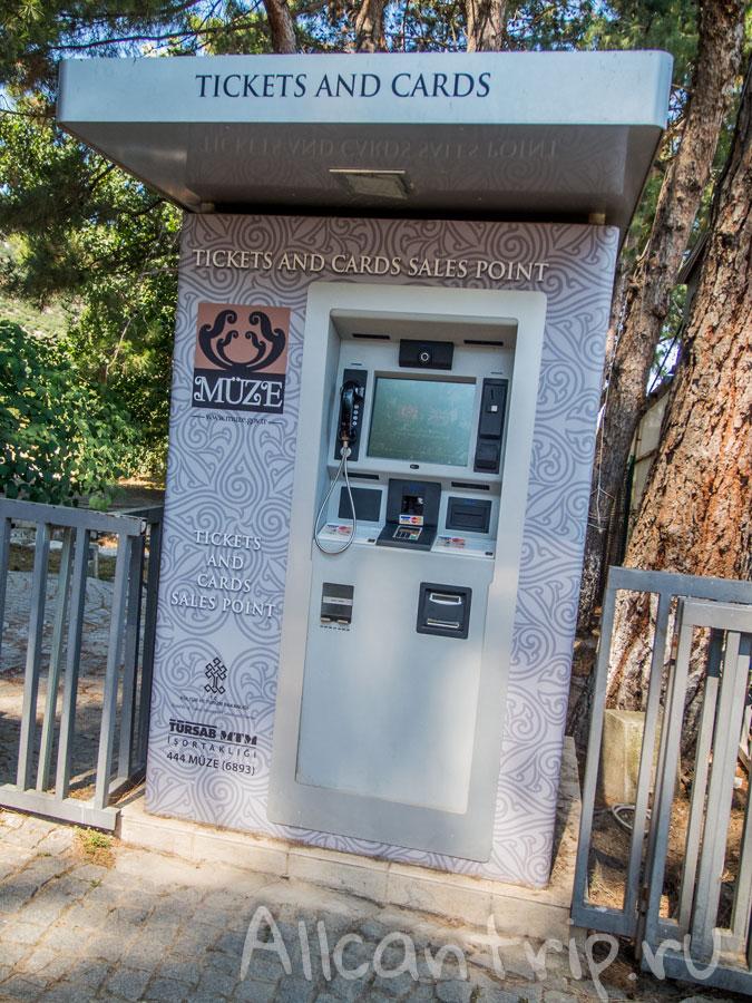 купить билет в Эфес