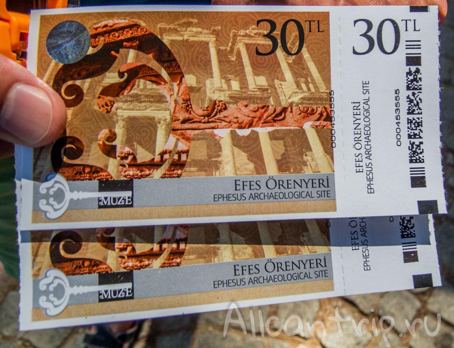 билет в Эфес
