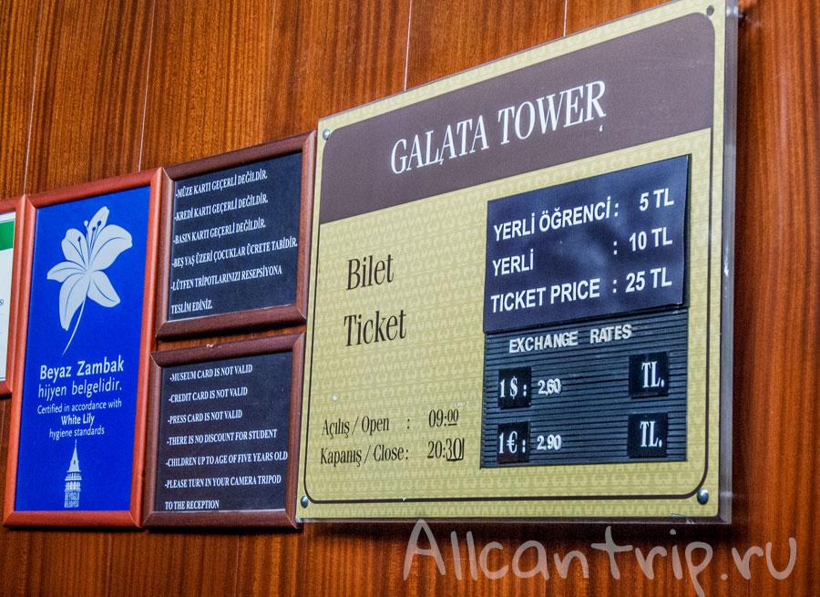стоимость билетов в галатскую башню