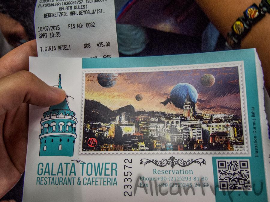 билеты в галатскую башню