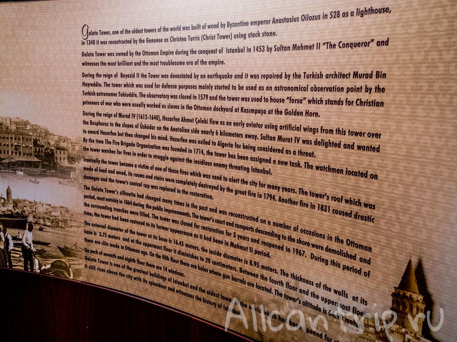 история галатской башни