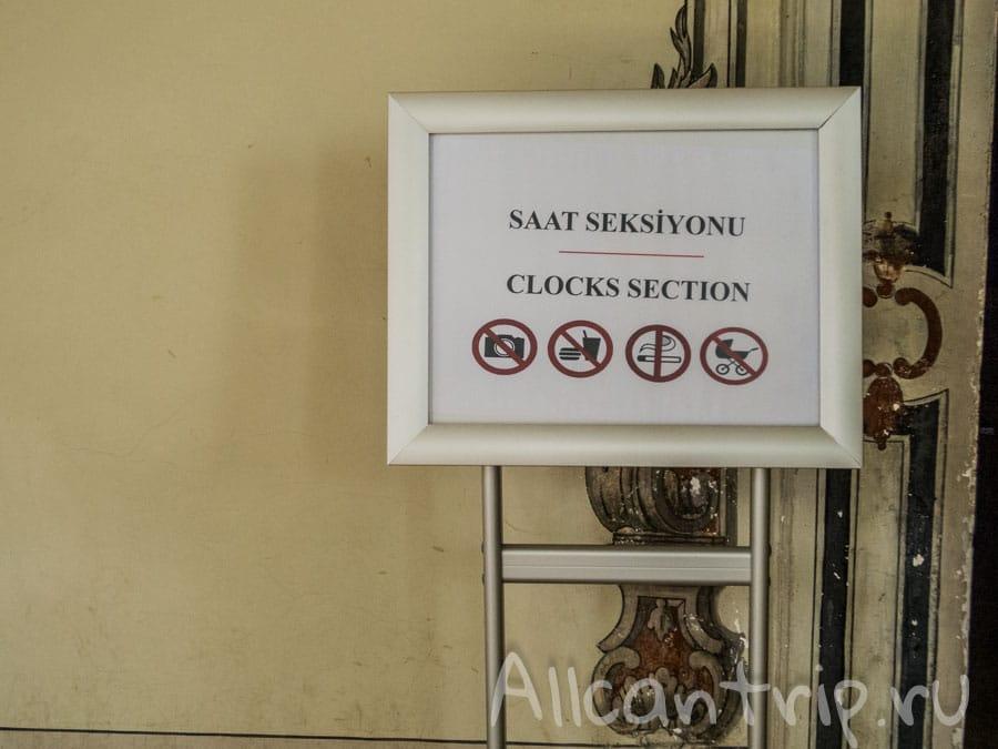 запрет на съемку во дворце топкапы