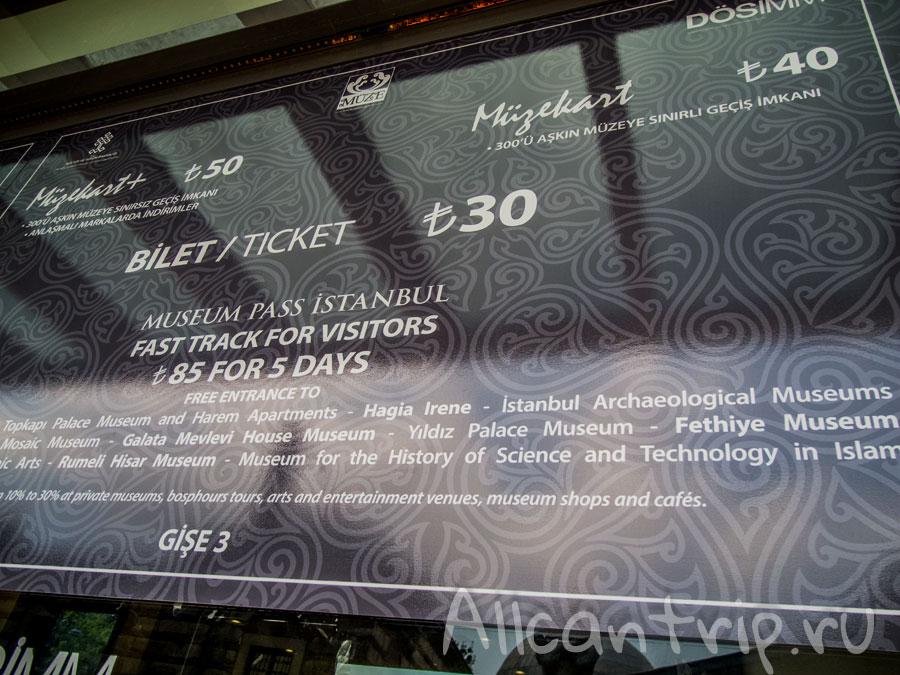 билеты в Айя Софию
