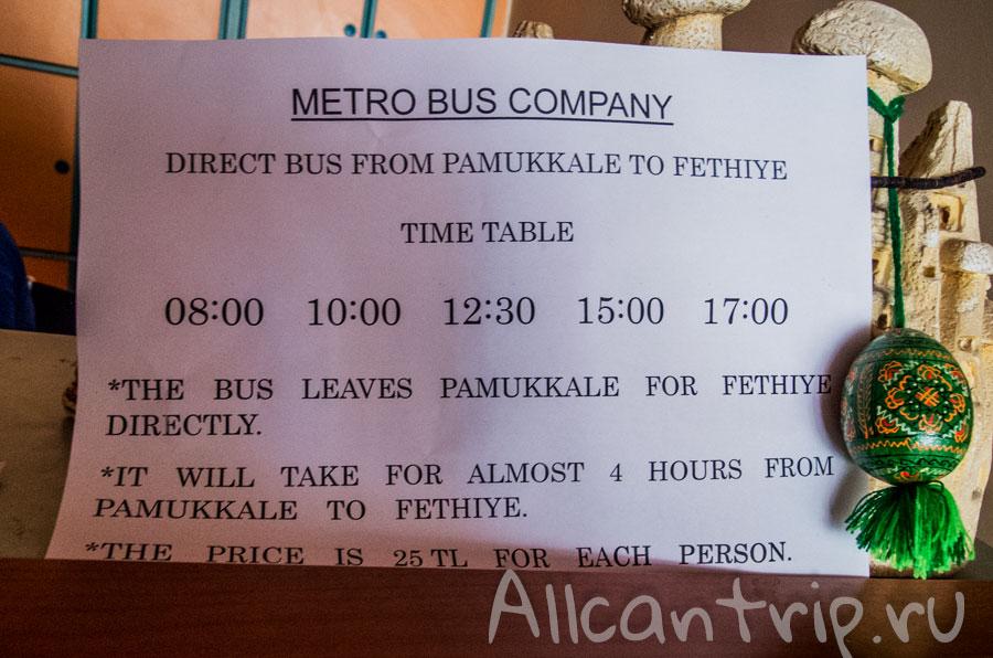 расписание автобусов из Памуккале в Фетхие